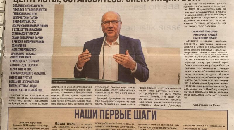 Pronksiöö rahutusi õigustav EKRE püüab Narva venekeelsete elanike toetust